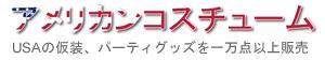 ブログ - ハロウィン衣装の通販「アメリカンコスチューム」
