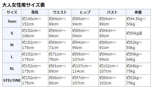 サイズ表/>